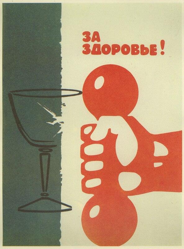 Anti Alcohol Propaganda Poster Vintage Soviet Russian NO