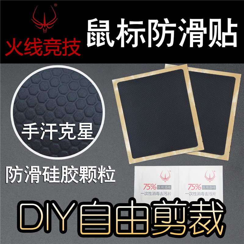 Pack Of 2 DIY Mouse Anti-Slip Tape Elastics Refined Side Grips Sweat Resistant Pads / Anti Sweat Paste