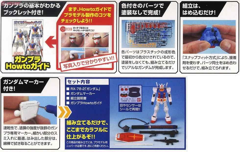 Bandai 1/144 HGUC GUNPLA STARTER סט 2 GUNDAM גרסה G30TH נייד חליפת להרכיב דגם ערכות פעולה דמויות צעצועי ילדים