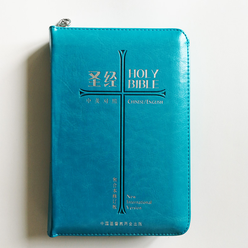 The Holy Bible Bilingual (Revised Chinese Union Version /New International Version) Simplified Chinese Blue Cover Small 32K holy bible english standard version