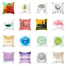 Pillowcase Ramadan Kareem Cushion Cover Gold Moon Star Eid Mubarak Beige Pillow Cover Thin Cotton Bedroom Sofa Decoration New цены