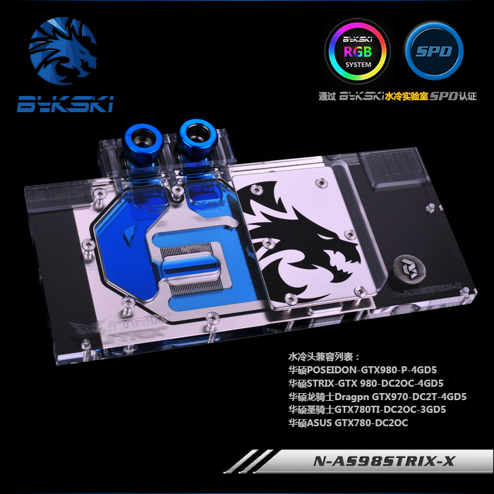 Bykski N-AS98STRIX-X for ASUS STRIX GTX 980-DC2OC-4GD5 VGA Water Cooling BlockBykski N-AS98STRIX-X for ASUS STRIX GTX 980-DC2OC-4GD5 VGA Water Cooling Block