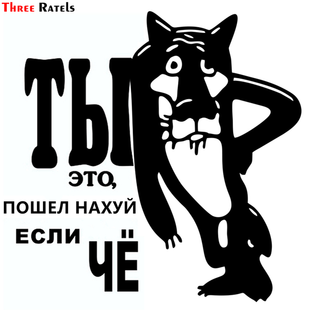Three Ratels TZ 1090 15*15.4cm 1 4 pieces car sticker you go to hell if something funny  stickers auto decals
