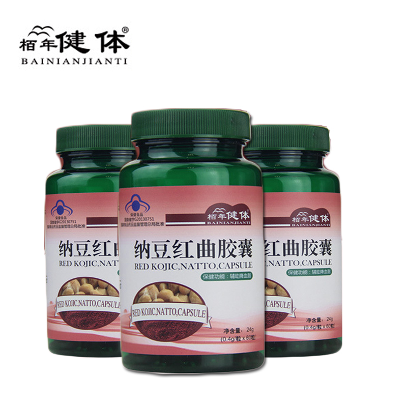 3Pcs Set Natural Pure Natto Monascus Extract Use for Lowering Blood Pressure and Reducing Fat Nutritional Supplement Nattokinase in Braces Supports from Beauty Health