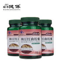 3Pcs/Set Natural Pure Natto Monascus Extract Use for Lowering Blood Pressure and Reducing Fat Nutritional Supplement Nattokinase