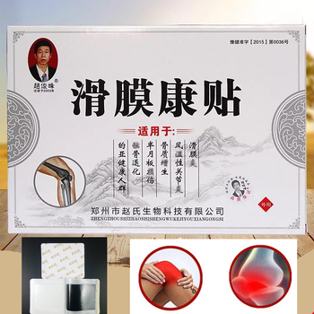 8 pieces Chinese Medicine Synovial Patch Relieve Pain of knee fluid hydrostatic Meniscus knee joint Synovial Plaster Patches image
