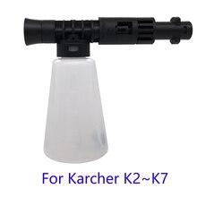 Lança da espuma da neve da arruela de alta pressão/canhão da arma do foamer/gerador da espuma/bocal da espuma/pulverizador do sabão do lava jato para karcher k series