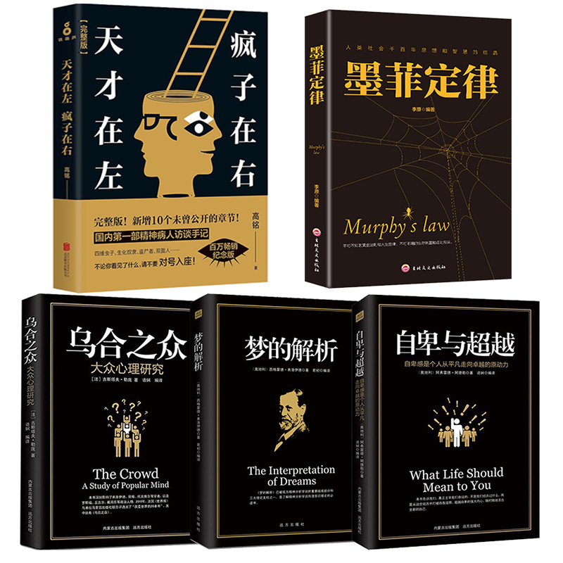 5pcs The Crowd A Study Of Popular Mind/Murphy's Law/what Life Should Mean To You/ Dream Analysis Books For Adult Chinese Book