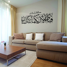Islamic language Interior Sticker Mural Which of the bounties your Lord will you deny? removeable vinyl decor wall decal G218