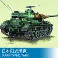 Trompetista 1/72 Japonés 61 tanque modelo de Ensamblaje de Juguetes