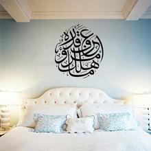 arabic calligraphy wall sticker islamic muslim rooms decorations 571. diy vinyl home decal mosque mural art poster 3.5