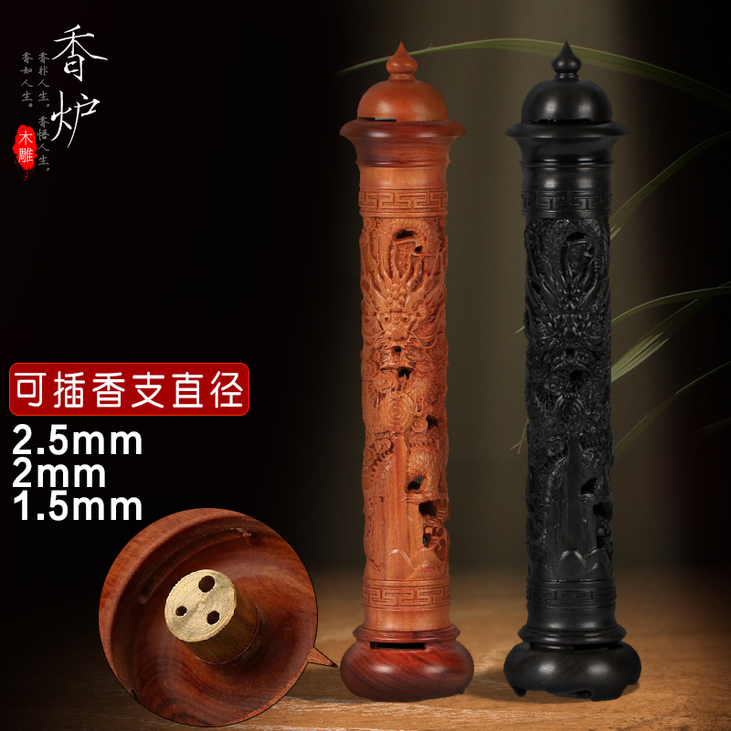 Vertical mahogany carved dragon incense tube wood line pomander ...