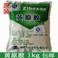 1000g aditivo de alimentos de calidad alimentaria goma Xantana Alimentos en polvo agente espesante
