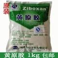 1000g food additive food grade Xanthan gum powder Food thickening agent
