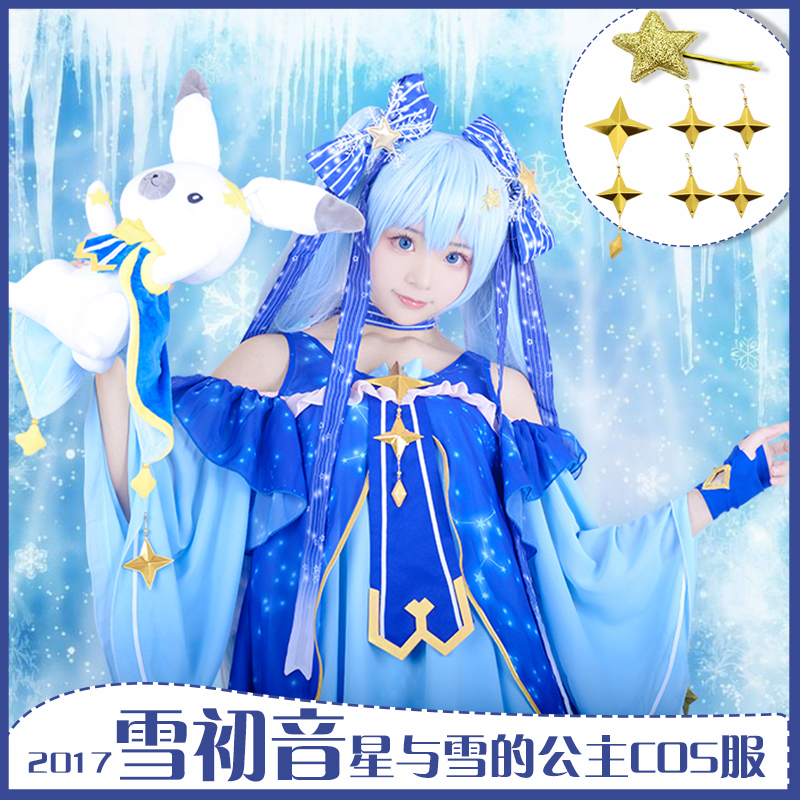 New Arrival Anime Vocaloid Snow Miku Cosplay Costume 2017 Princess of Star and Snow Uniforms Princess Dress Plush Doll