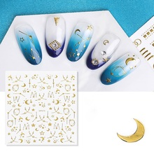 1pcs 3D Gold Silver Nail Art Sticker Embossed Star Moon Starry Designs Adhesive Transfer Sliders Manicure Decoration