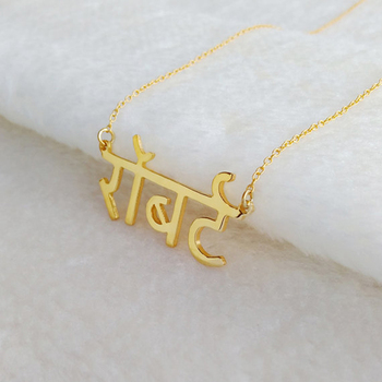 Fashion Stainless Steel Personalized Name Jewelry Hindi Name