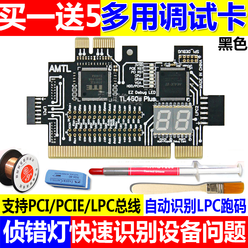 Desktop Multi Purpose Debug Card, Computer Mainboard Diagnostic Card, PCI/LPC Fault Detection Card Test Card 1pcs qiguan desktop motherboard diagnostic card pci e lpc diagnostic card desktop notebook mini dubug card yf071 relays