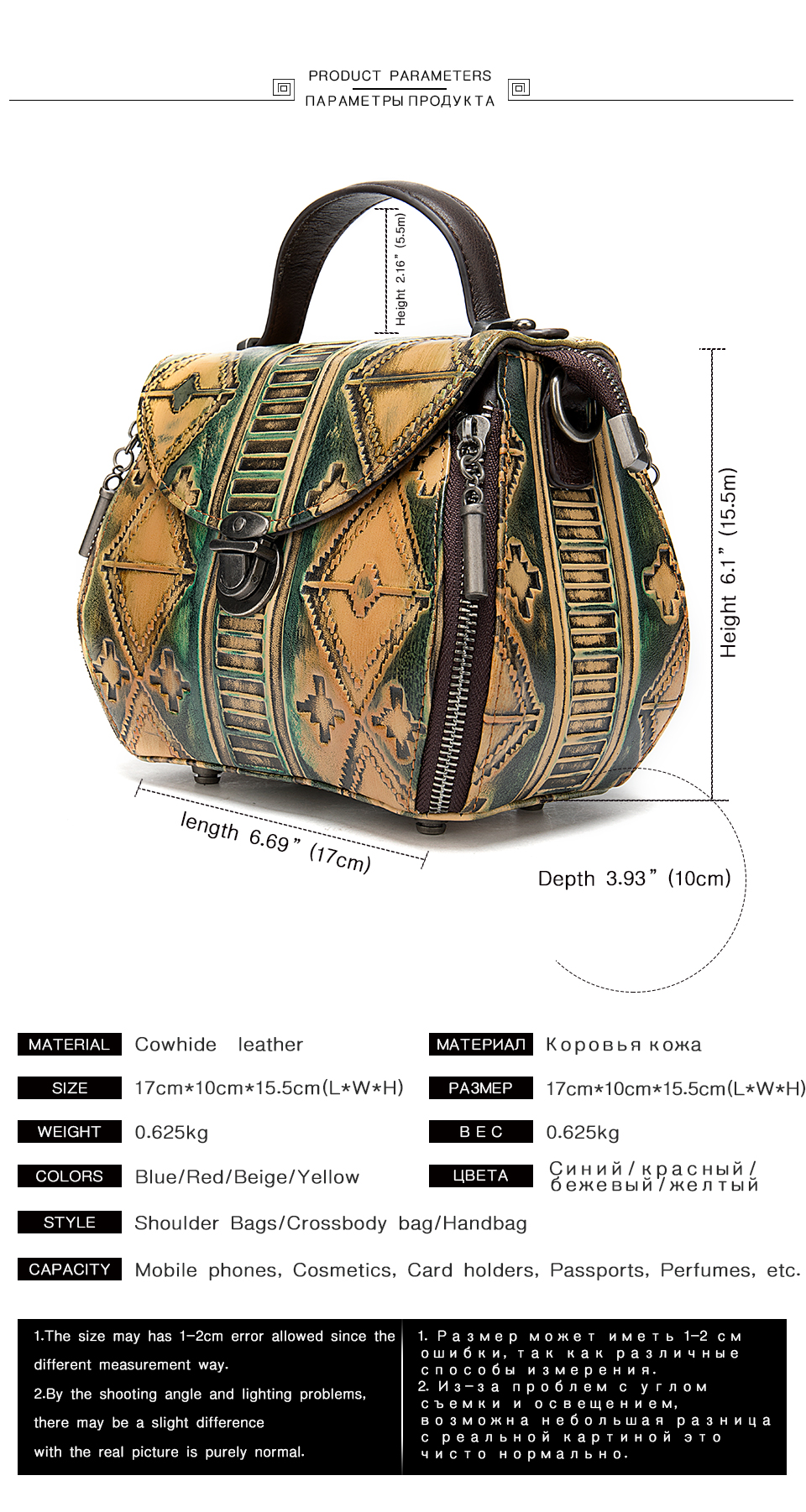 Women's Colorful Leather Bag