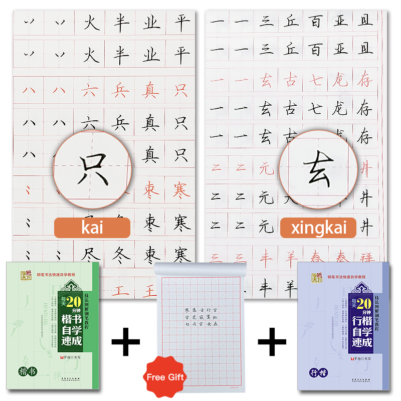 Chinese Hand Lettering Bookset 2pcs Copybooks Kai Xingkai Fonts 1pc Characters Exercise Book FREE Learn Mandarin Calligraphy