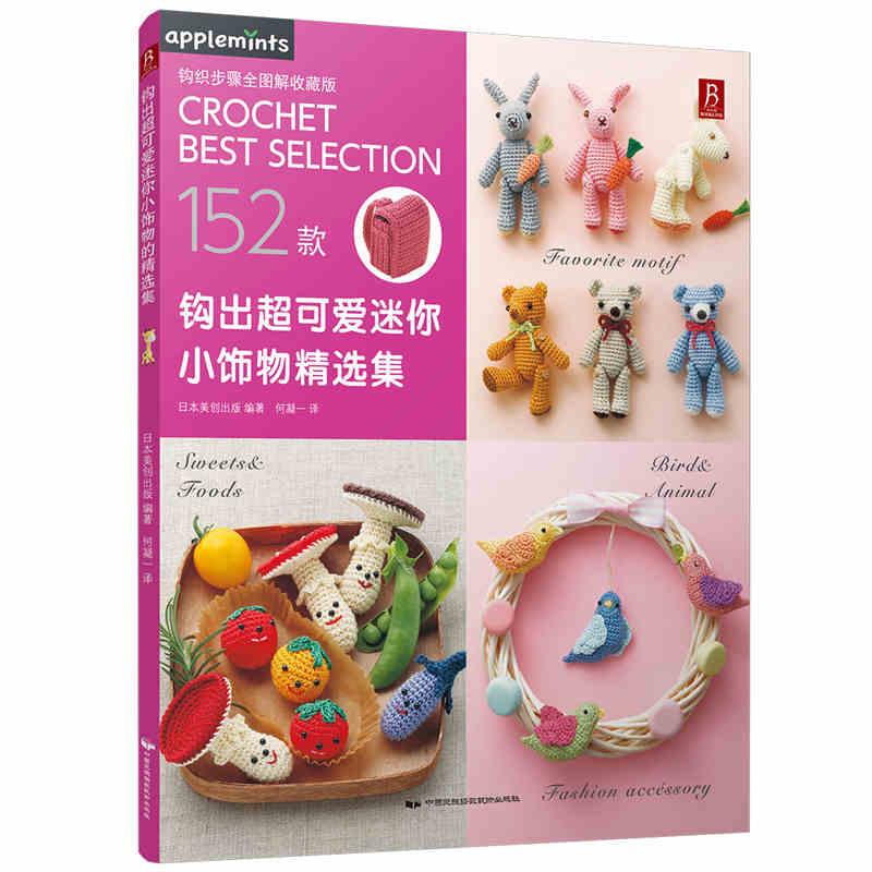 New Arrival 152 Patterns Weave Lovely Cute Mini Accessories DIY Crochet Knitting Book For Adult Chines Edition
