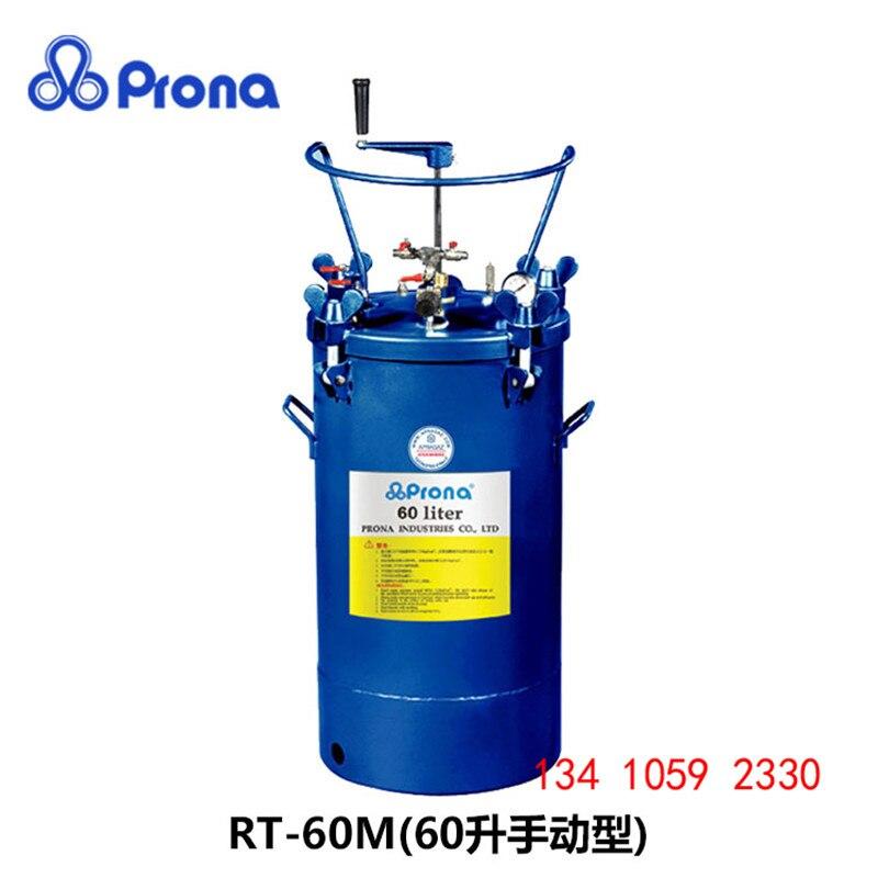Prona руководство агитатор бак высокого давления RT-10M RT-20M RT-40M RT-60M, 10L/20L/40L/60L, котор нужно выбрать, бак из нержавеющей стали внутри