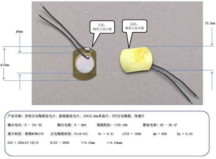 Special shaped piezoelectric ceramic power generator, new energy power generation, 15*10.5mm single chip, PZT ceramic 10 95mm piezoelectric ceramic chip