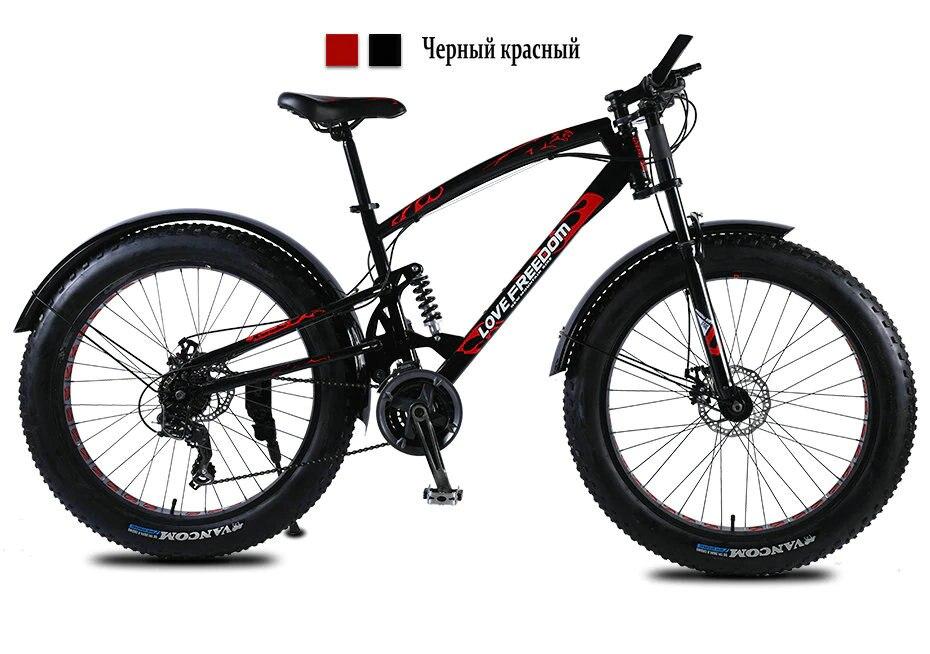 HTB19hZMXrH1gK0jSZFwq6A7aXXaX Love Freedom 7/21/24/27 Speed Mountain Bike 26 * 4.0 Fat Tire Bikes Shock Absorbers Bicycle Free Delivery Snow Bike