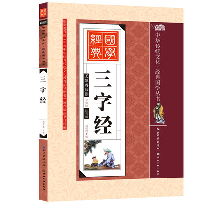 Three Character Classic Textbook With Pinyin / The Essence Of Chinese Traditional Culture Book For Kids Children Early Education