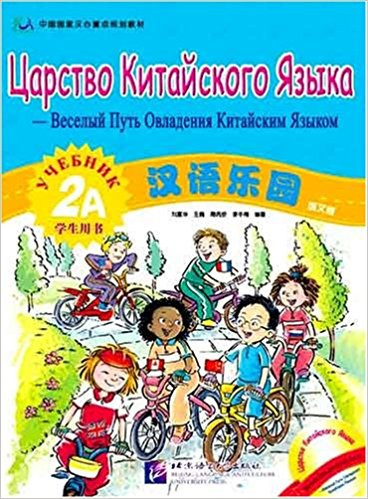 36 Pages Chinese Paradise Student's Book 2A In Chinese And Russian Edition / Kids Adult School Textbook