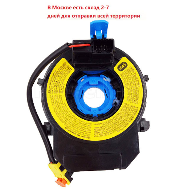 93490-3S110 93490 3S110 combinación de interruptor de conversación Cable de contacto Assy para Hyundai Elantra Avante Sonata 2011-2015