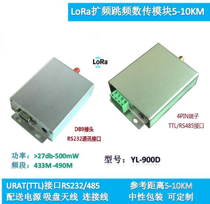 Wireless Transceiver Module High Power Spread Spectrum Modulation LoRa Frequency Hopping drf4431f13 433mhz 13dbm rf wireless transceiver module