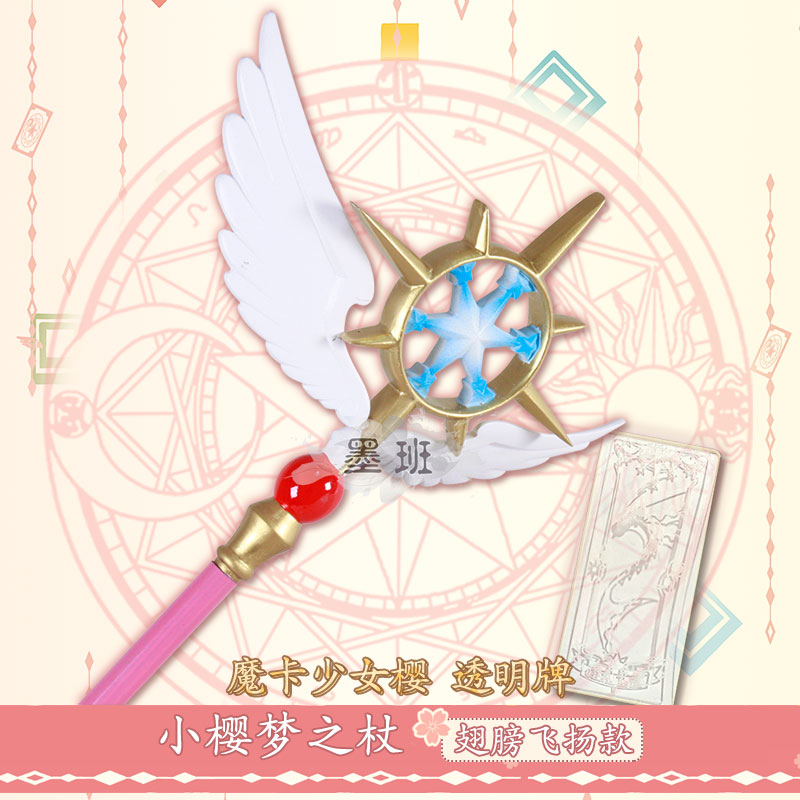 2019 New Style Card Captor Sakura Kinomoto Star Cane Clear Card Cosplay Magic Wand Wing Stick Accessorie Props Novelty & Special Use Costumes & Accessories