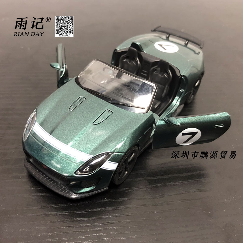 JOYCITY 1/36 Scale Car Model Toys JAGUAR F-TYPE Project 7 Diecast Metal Pull Back Car Model Toy For Kids/Gift