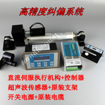 Servo motor deviation correcting system ultrasonic deviation correcting analog quantity correcting high precision rectification фото
