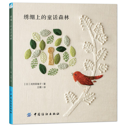 Fairy Tale Forest On Embroidery: Animal,Plant And Bird Theme DIY Embroidery Patterns Book / Chinese Handmade Textbook