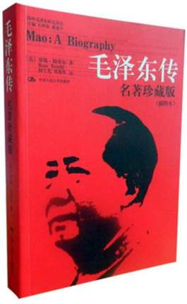 Chinese founding as the first president of Comrade Mao Zedong's Mao Tse-tung biography agreat man of revolution in the world