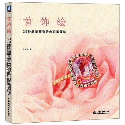Chinese pencil drawing book 25 Gemstone Jewelry color pencil painting textbook Tutorial art book chinese pencil drawing book 38 kinds of flower painting watercolor color pencil textbook tutorial art book