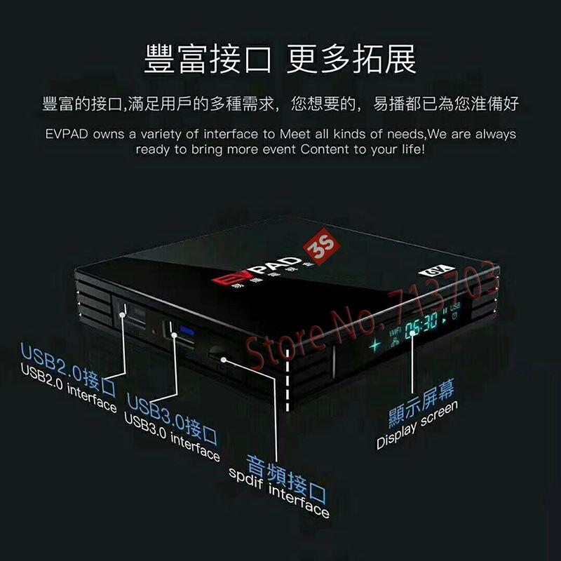2019 Lastest IPTV EVPAD 3S 8GB Smart Android 7 0 TV Box Korean Japanese  China HK Malaysia Taiwan free TV Channels Streaming Box