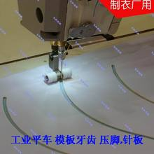 Industrial sewing machine flat car template needle position Double wheel plastic