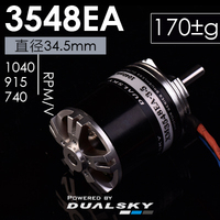 Dualsky XM3548EA fixed wing accessories model aircraft motor motor brushless motor