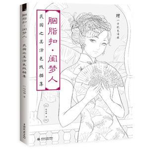Image 3 - Çin boyama kitabı çizgi çizim ders kitabı boyama antik güzellik yetişkin anti stres boyama kitapları