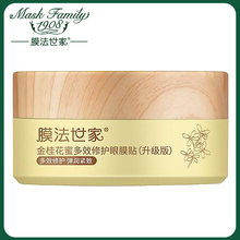 Mask Family 40Pcs Gold Osmanthus Eye Mask Women Collagen Gel Whey Protein Face Care Sleep Patches Remove Dark Circles Eye Bags