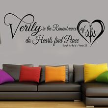 Arabic Quotes Wall Sticker Verily in the remembrance of Allah do Hearts find Peace Surah Ar Rad Verse 28 home decor decal G690