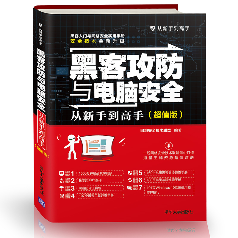 New Chinese Book Hacker Attack And Defense And Computer Security From Novice To Master Network Security Management Service