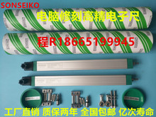 SONSEIKO Seiko KTC-150 100 125 150 200 250 300 Injection Molding Rod Electronic Ruler