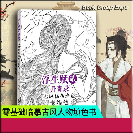 Chinese ancient figure line drawing book Sketch art: pencil watercolor painting book for copy ,able to used as coloring bookChinese ancient figure line drawing book Sketch art: pencil watercolor painting book for copy ,able to used as coloring book