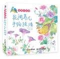 Chinês aquarela arte pintura livro-flor pássaro técnicas de mão livre desenho livro