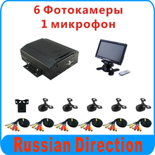 960H 8 Channel Mobile Car DVR + 4pcs Mini Car Camera + 2pcs Mini IR Camera + Car Monitor for Bus Taxi Truck