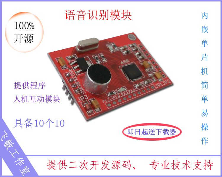 LD3320 speech recognition module integrated with MCU affordable voice control technician to teach you retinal scan recognition